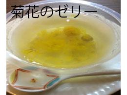 菊花ゼリー