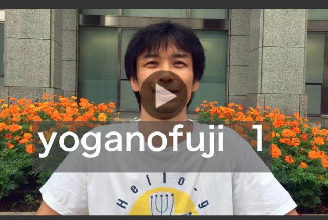 yoganofuji1