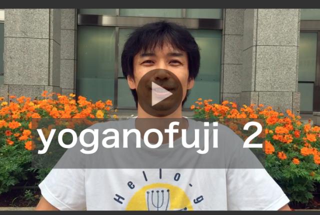 yoganofuji2